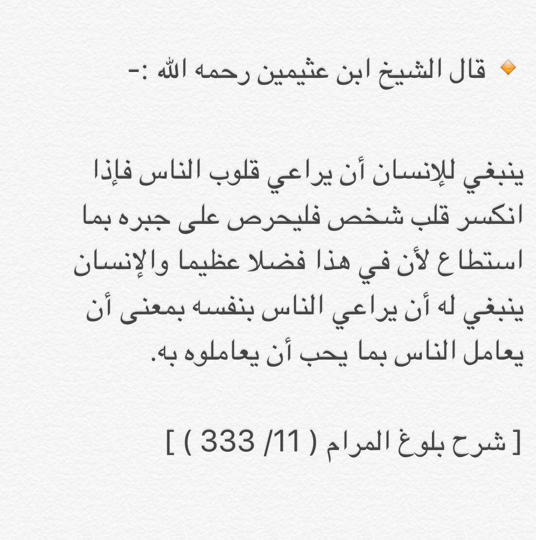 4 تويتر Islamic Quotes Quotes Arabic Quotes