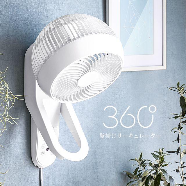 新居参考 おしゃれまとめの人気アイデア Pinterest フミコ 壁掛け サーキュレーター サーキュレーター 扇風機 壁掛け