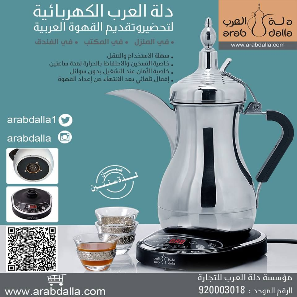 دلة العرب Arabic Coffee 10 Things Electric Kettle