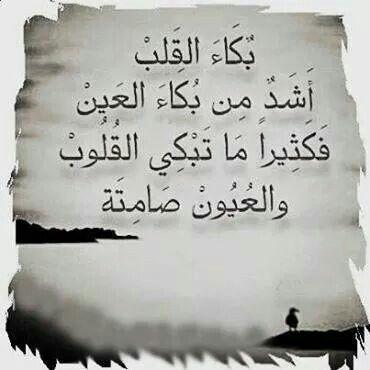 أصل البكاء Words Quotes More Than Words