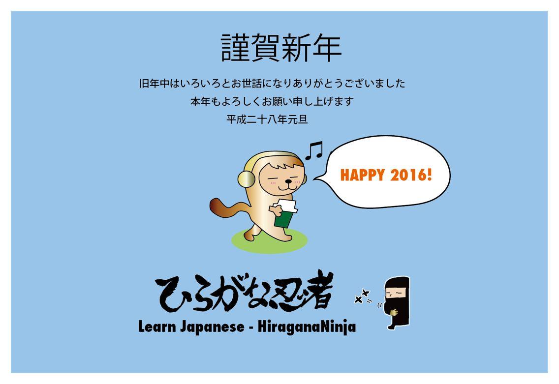 あけましておめでとうございます! (akemashite omedetou gozaimasu) Happy New Year!   New Year's Card / New Year's greetings / how to write... etc  http://hiragananinja.tk/wp2/newyearsletter/  #nihongo #japanese