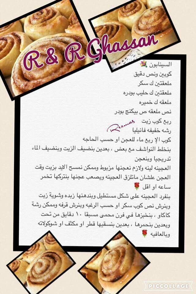 سينابون Arabic Food Sweets Recipes Moroccan Food