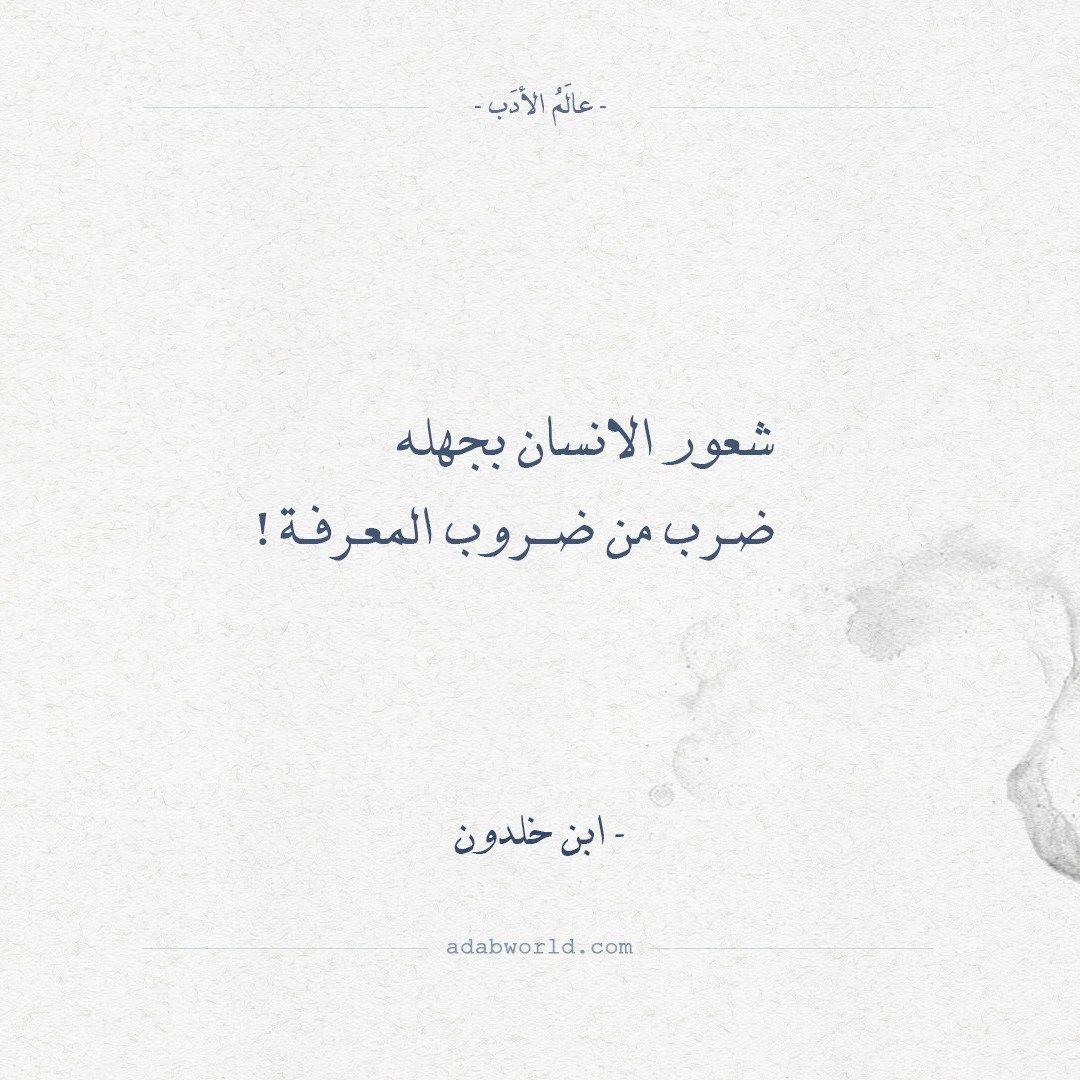 أقوال ابن خلدون جهل الإنسان عالم الأدب Words Quotes Important Quotes Funny Arabic Quotes