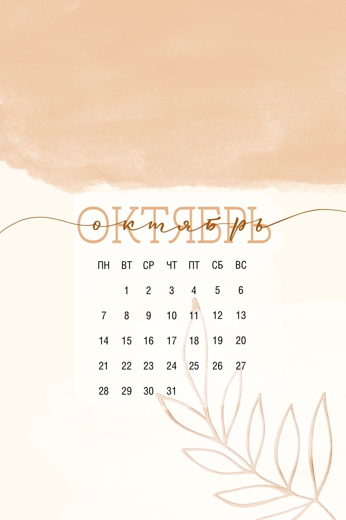 Lettering calendar iPhone wallpaper fall October  #octoberwallpaper iPhone wallpaper lettering calendar #lettering #calendar #october #wallpaper #walpaperiphone #iphonewallpaper #calendarwallpaper #октябрь #обоинателефон #леттеринг #арт #календарь #octoberwallpaperiphone Lettering calendar iPhone wallpaper fall October  #octoberwallpaper iPhone wallpaper lettering calendar #lettering #calendar #october #wallpaper #walpaperiphone #iphonewallpaper #calendar #falliphonewallpaper