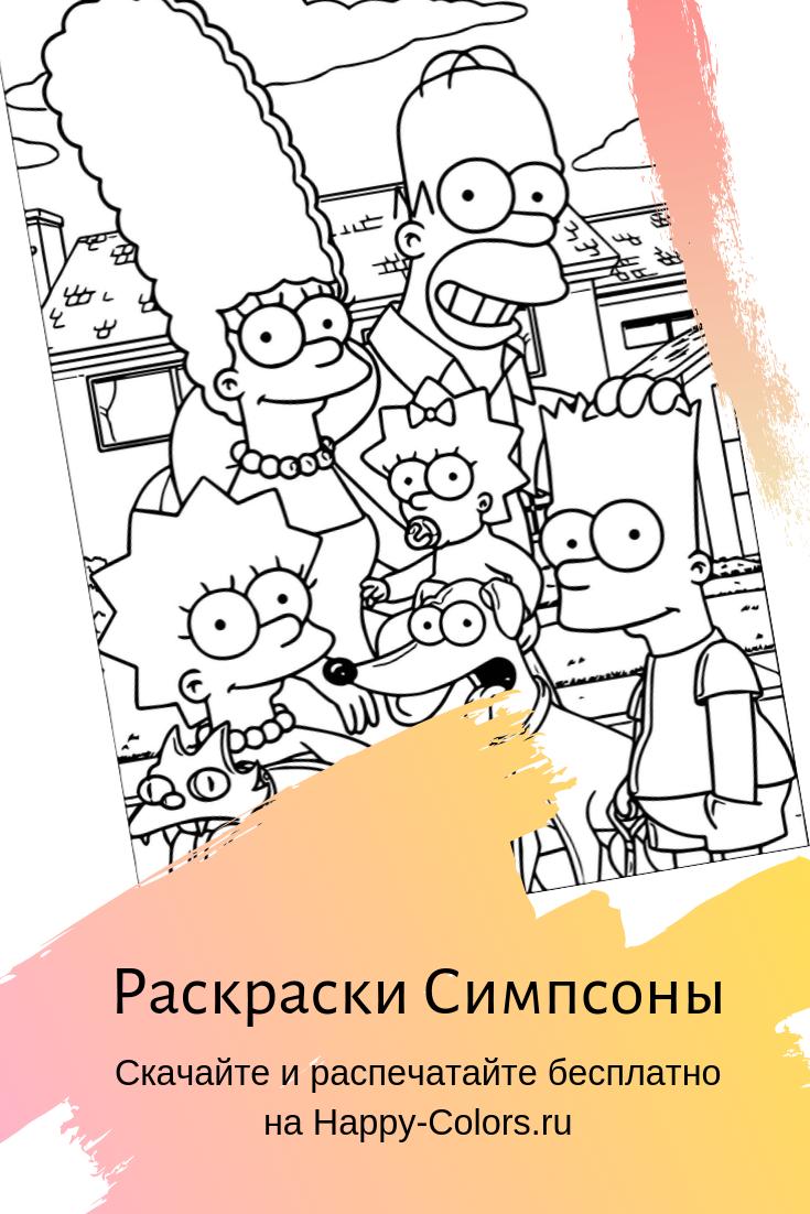 Раскраски Симпсоны | Симпсоны, Раскраски, Фломастеры