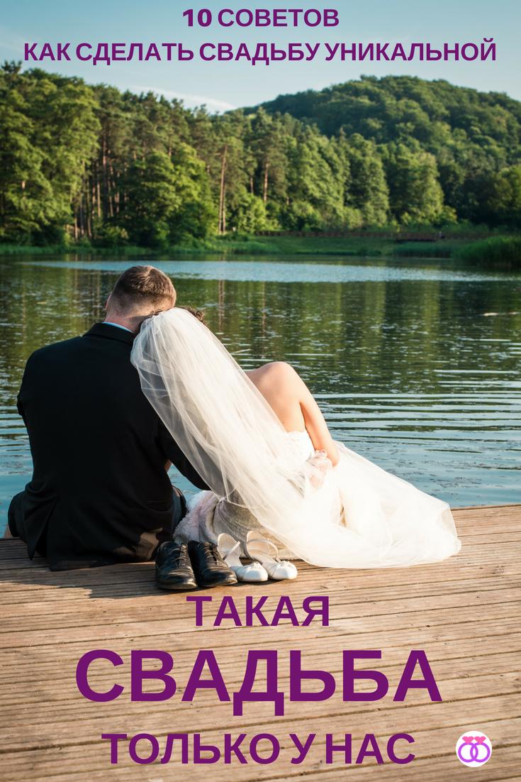 Как сделать свадьбу уникальной — 10 советов (с ...