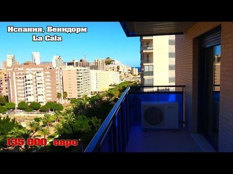 четырехкомнатная квартира в испании у моря