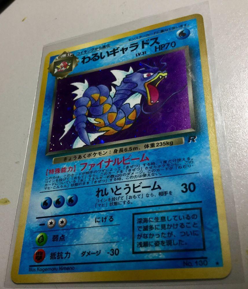 Holo Rare NM-Mint Pokemon Japanese Team Rocket 1x Dark Gyarados