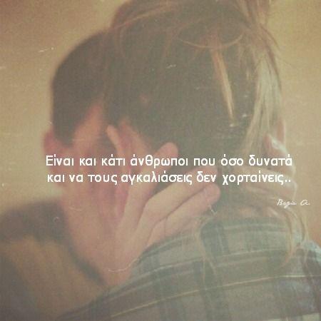 """Η αγκαλιά είναι ο καλύτερος τρόπος να πεις """"Σ' αγαπώ"""" χωρίς λόγια."""