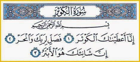 Surat Al Kautsar Verses I Muslim Allah Islam