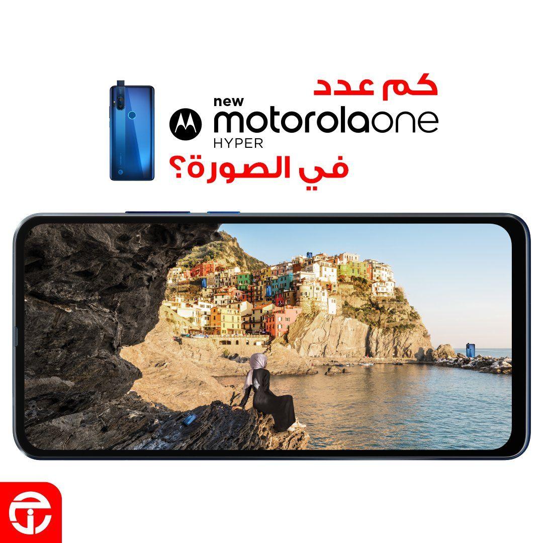 عروض جرير مسابقة موتورولا جرير اجب على السؤال التالي واربح Motorola One Hyper كم عدد جوالات Motorola One Hyper في Natural Landmarks Landmarks Grand Canyon