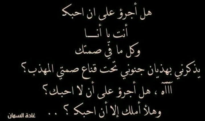 احبك True Words Arabic Quotes Words