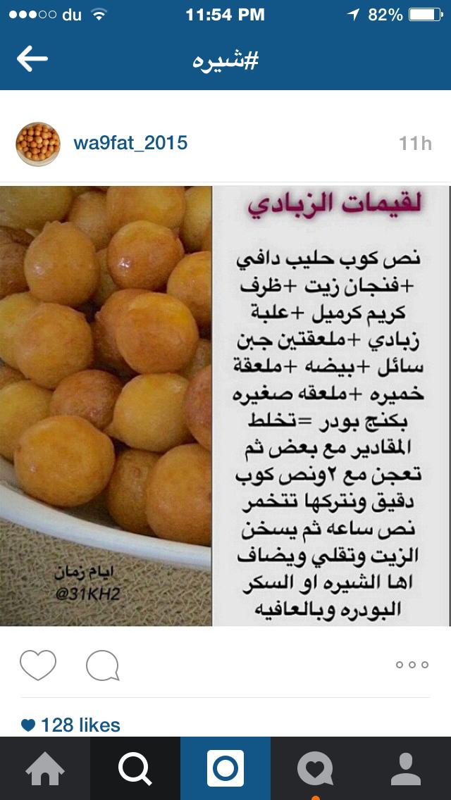 لقيمات الزبادي Food Fruit Sweet