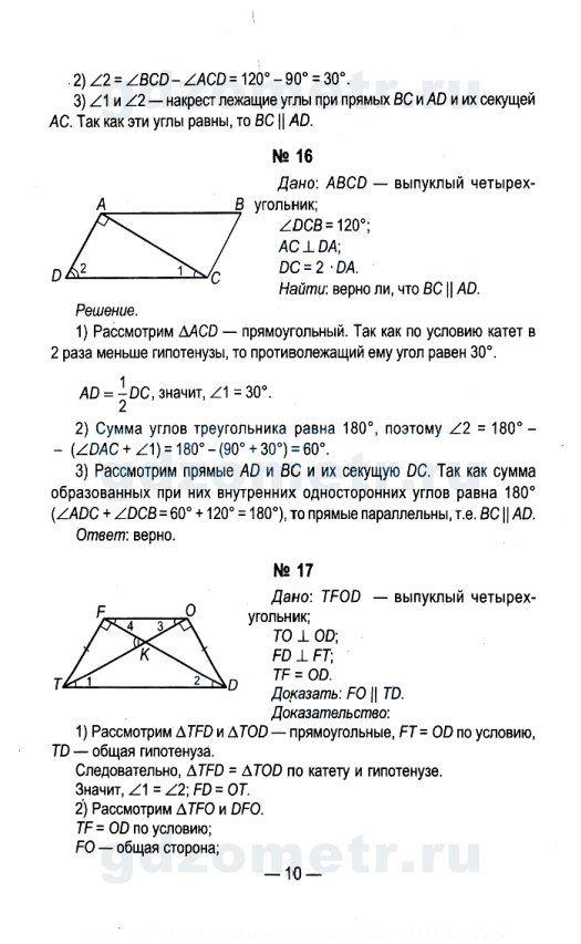Скачать гдз к геометрия