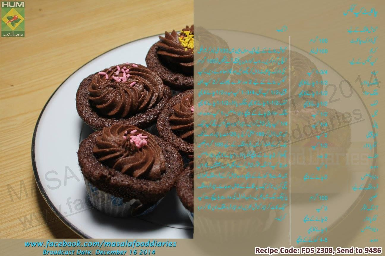 Chocolate Cup Cakes Find Recipes By Ingredients Masala Tv Recipe Urdu Recipe