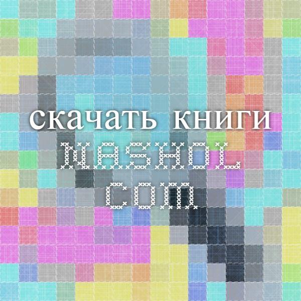 скачать электронные книги nashol com
