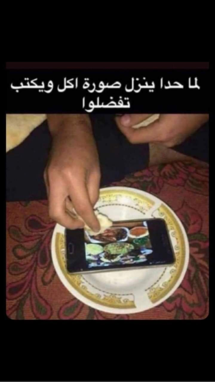 Pin By Mohammed Bahabri On Story Fun Quotes Funny Funny Relatable Quotes Funny Arabic Quotes