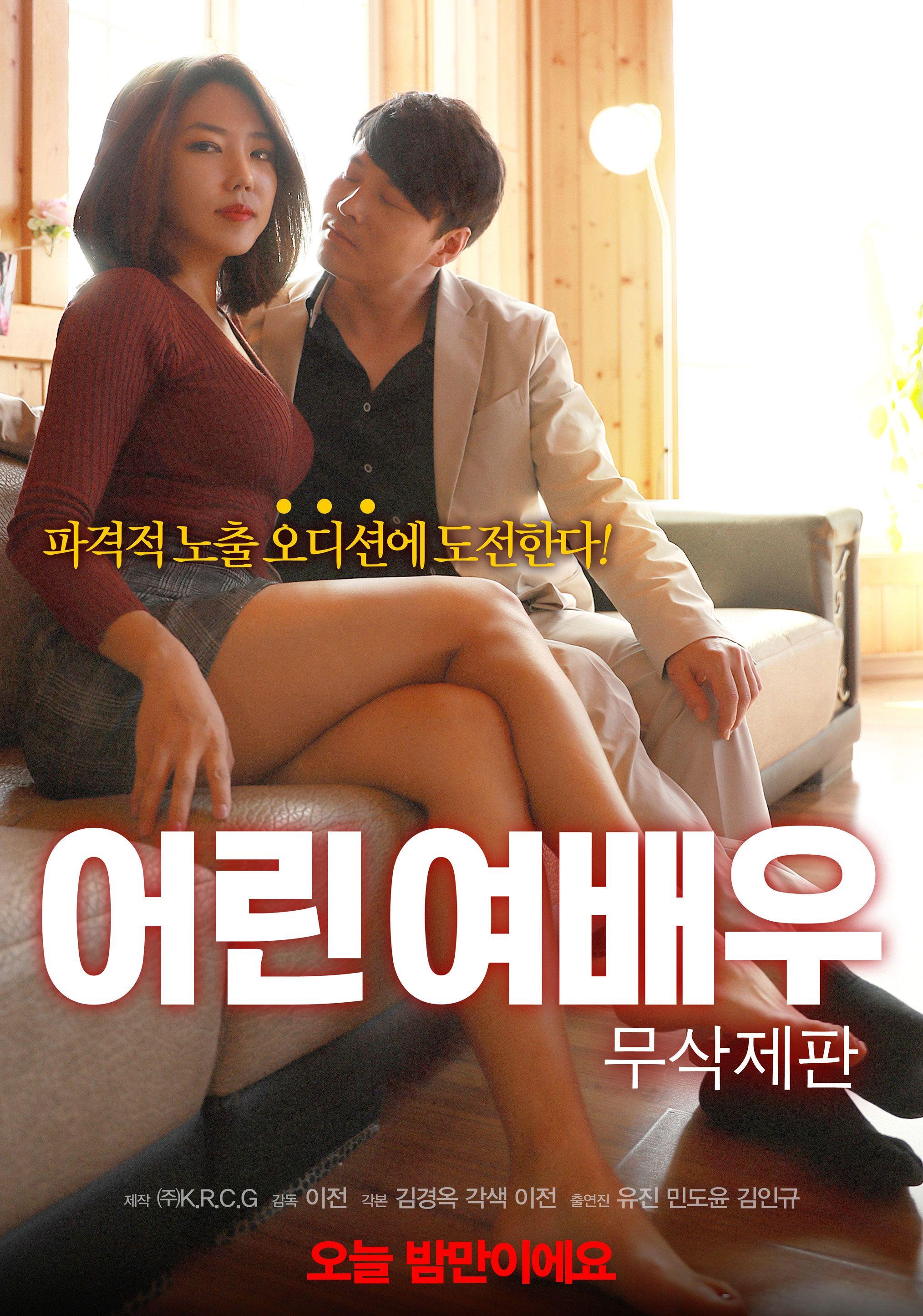 Young Actress 어린 여배우 2018 Film Baru Bioskop Film