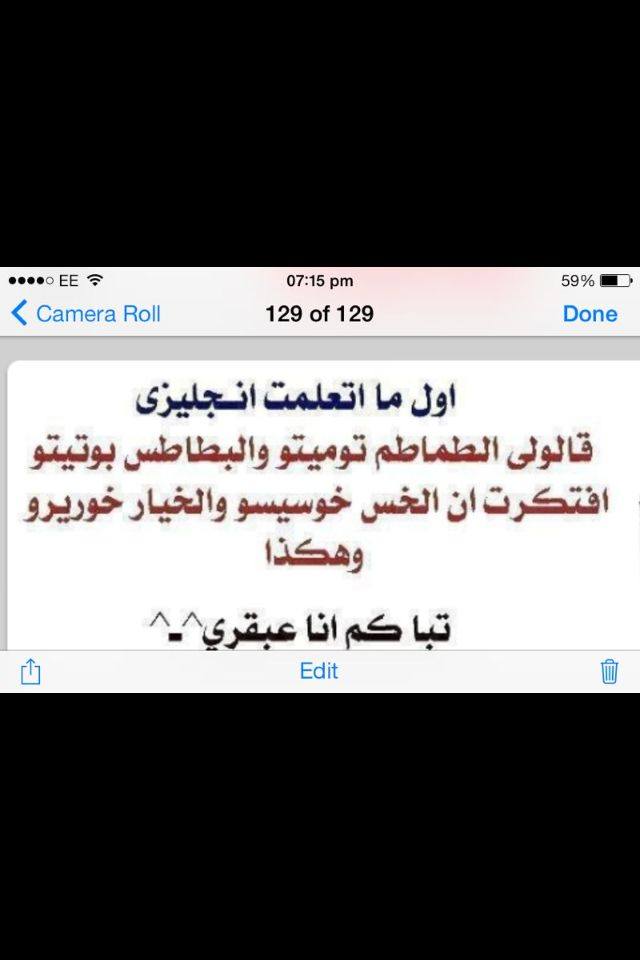 Pin By Hiba On اضحك Pretty Words Funny Quotes Funny