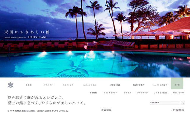 海外デザインブログOnetraxpixelで、一度は泊まってみたい世界の魅力的なリゾートホテルのWebデザインをまとめたエントリー「Fabulous Website Designs for Hotels」が …