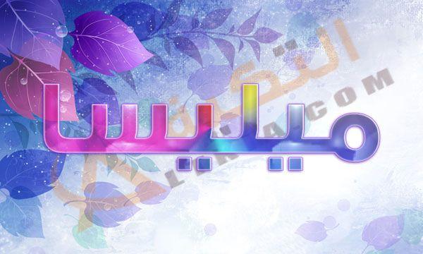 معنى اسم ميليسا Melissa في القاموس العربي كثرت أسماء البنات هذه الفترة وتتنوع الأسماء في المعاني والأصل الذي تأتي منة ويعتبر اسم ميلي Neon Signs Neon Signs