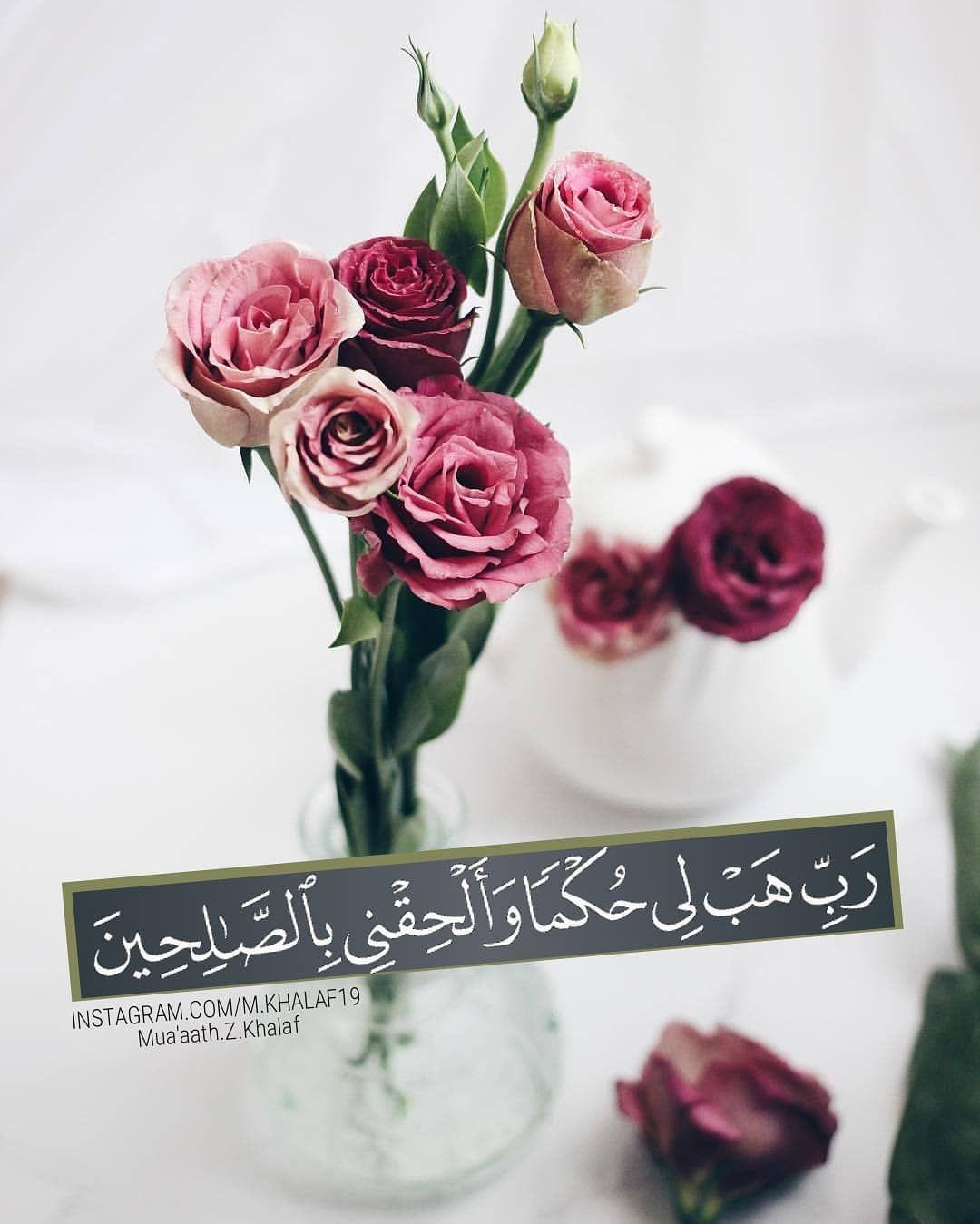 Pin By غاليه On اسلاميات Islamic Quotes Jewelry Crown Jewelry