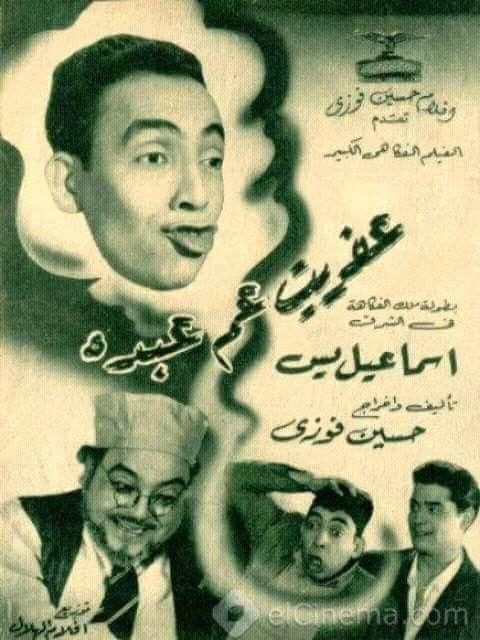 بوستر عفريت عم عبدة من افلام اسماعيل ياسين النادرة Egyptian Movies Cinema Posters Poster Pictures