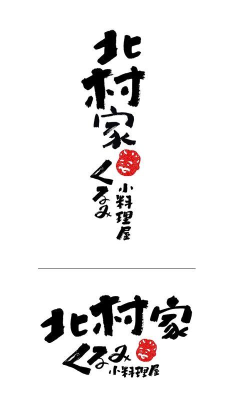 28个中文logo设计欣赏 设计师必须爱上 汉字 设计 Font Design Logo
