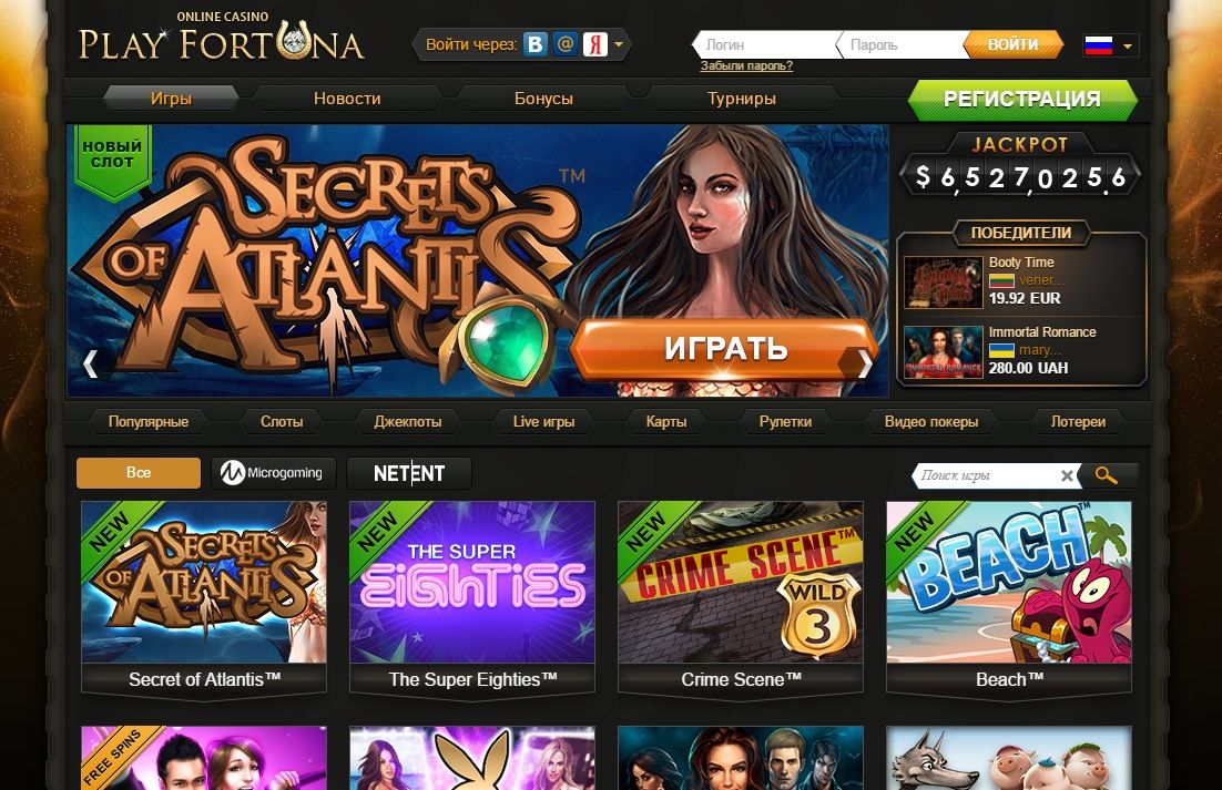 официальный сайт онлайн казино игровая фортуна