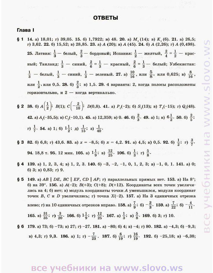 Решебник По Математике 6 Класс Сборник Задач Гамбарин Зубарева Ответы Сборник