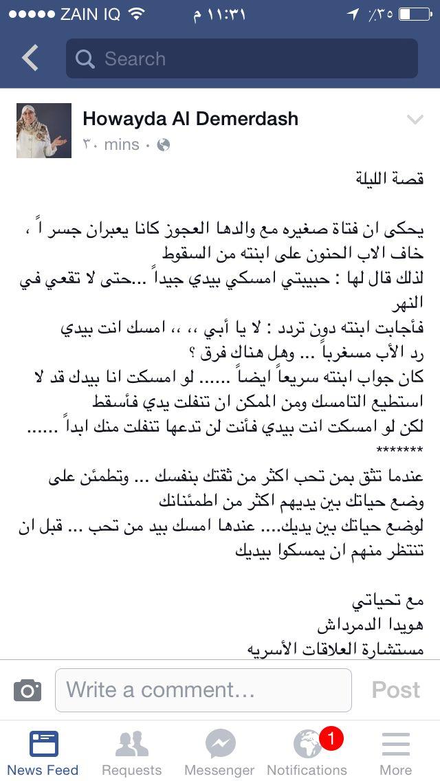 قصة قصيرة Gladiator Life Quotes Good Morning Quotes Arabic Quotes