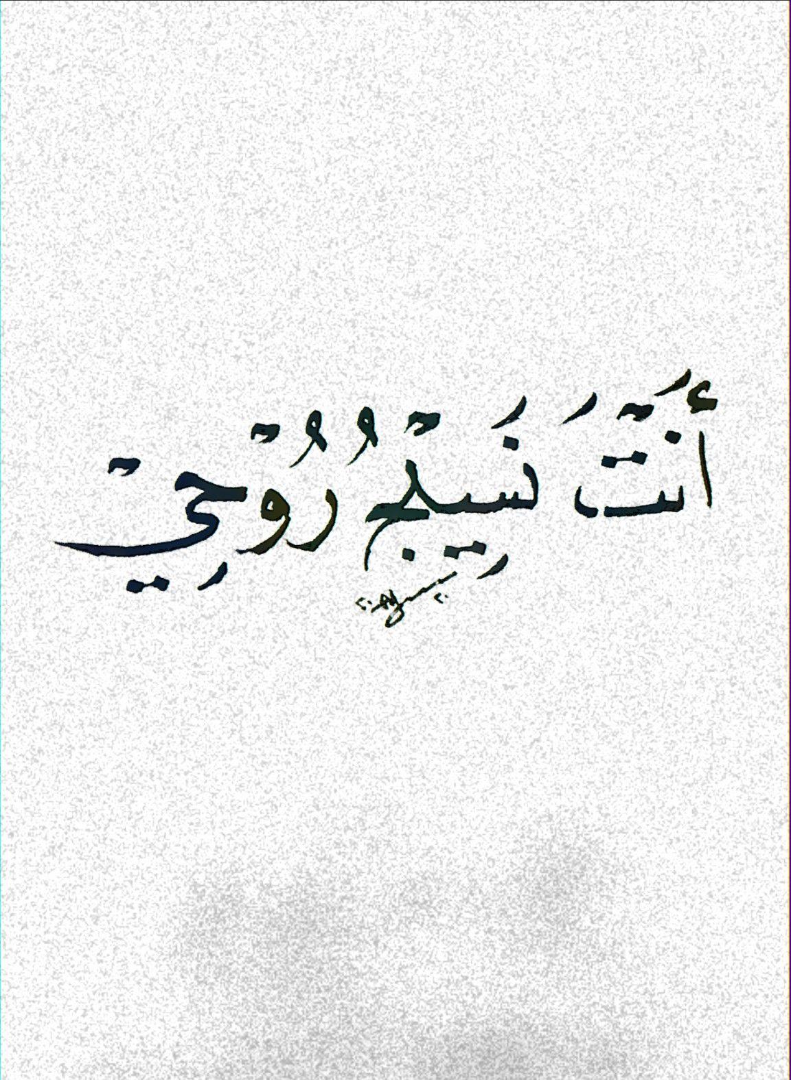 انت نسيج روحي Love Smile Quotes Islamic Art Calligraphy Real Life Quotes