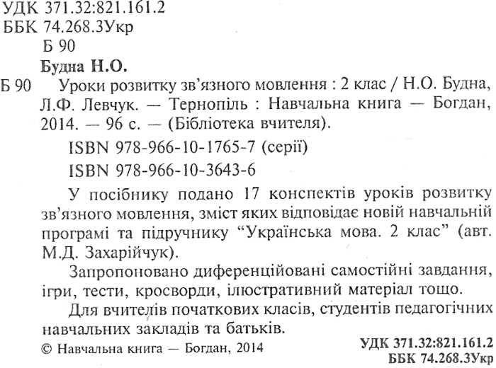 Гдз по рабочей тетради граждановедения от суворовой