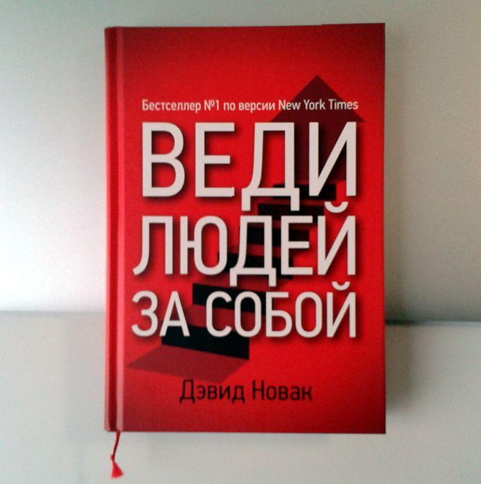 Книги дэвида новака бесплатно скачать или читать онлайн без.