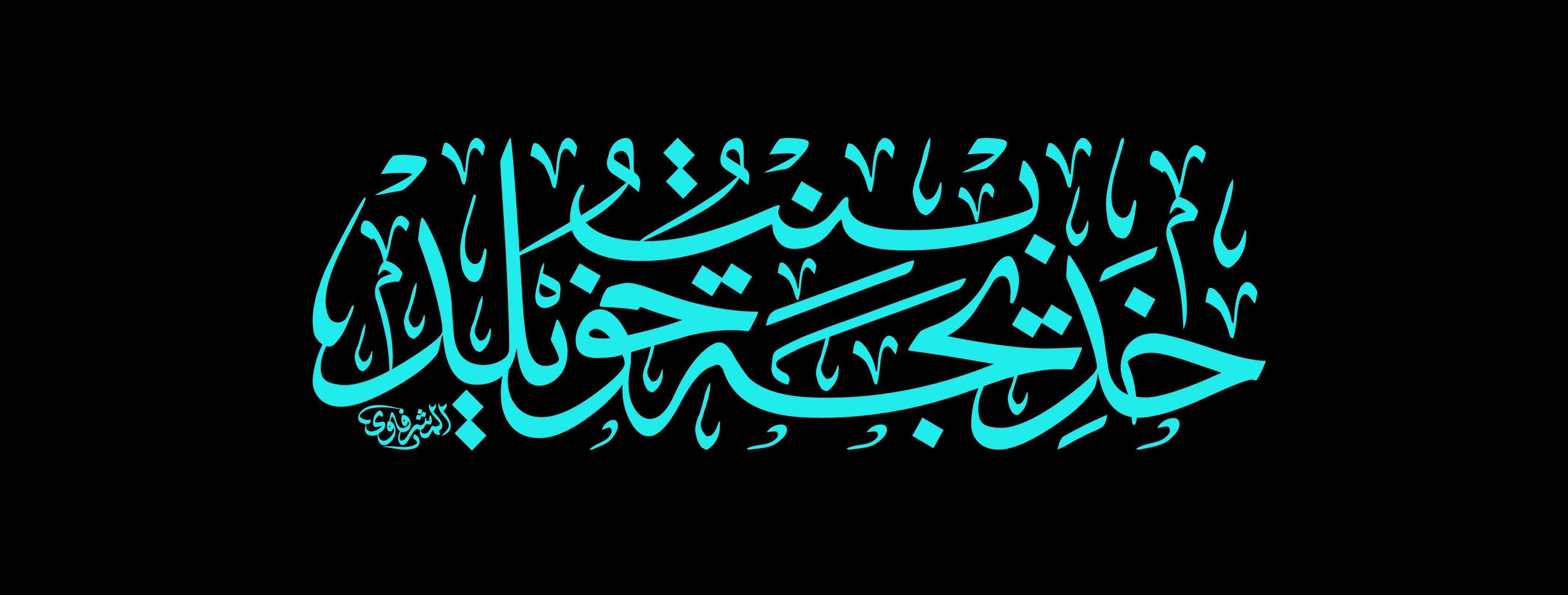 خديجة بنت خويلد روحي لتراب نعليها الفداء Neon Signs Neon Signs