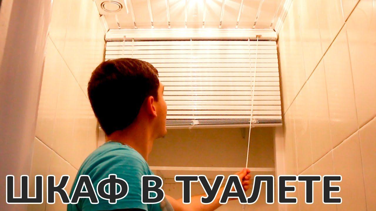 Как сделать шкаф с жалюзи в туалете | Сделать шкаф, Туалет ...