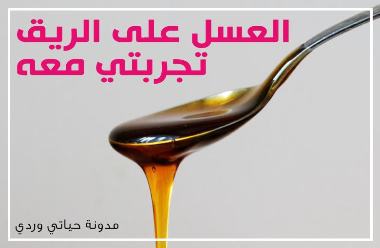 حياتي وردي فوائد شرب الماء الدافئ مع العسل صباحا على الريق Honey Warm Water Tableware