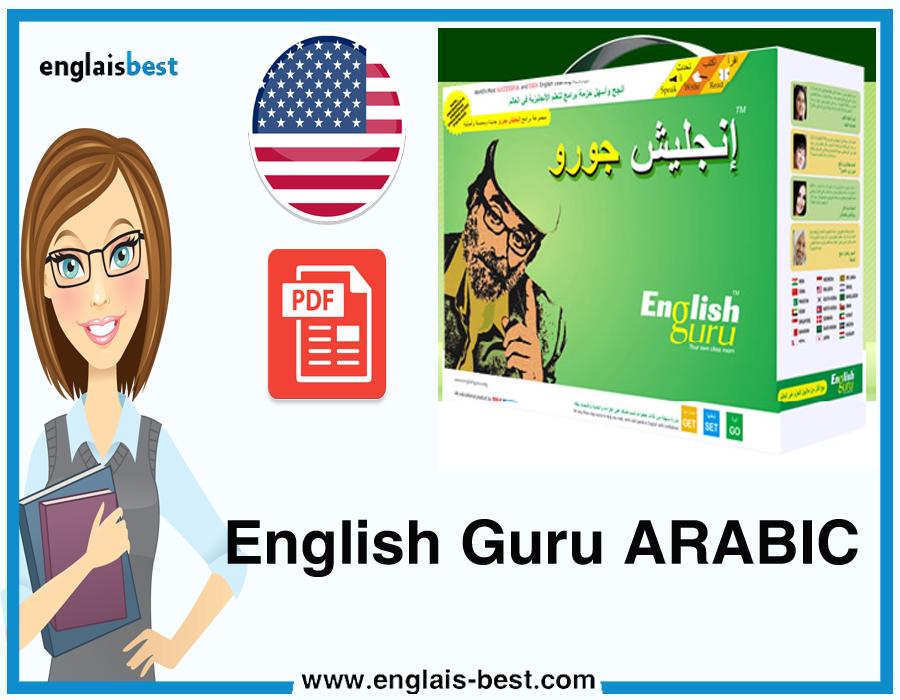 تحميل كتاب English Guru Arabic Pdf الكتاب يعتبر من افضل كتب تعلم اللغة الانجليزية تحميل كتب