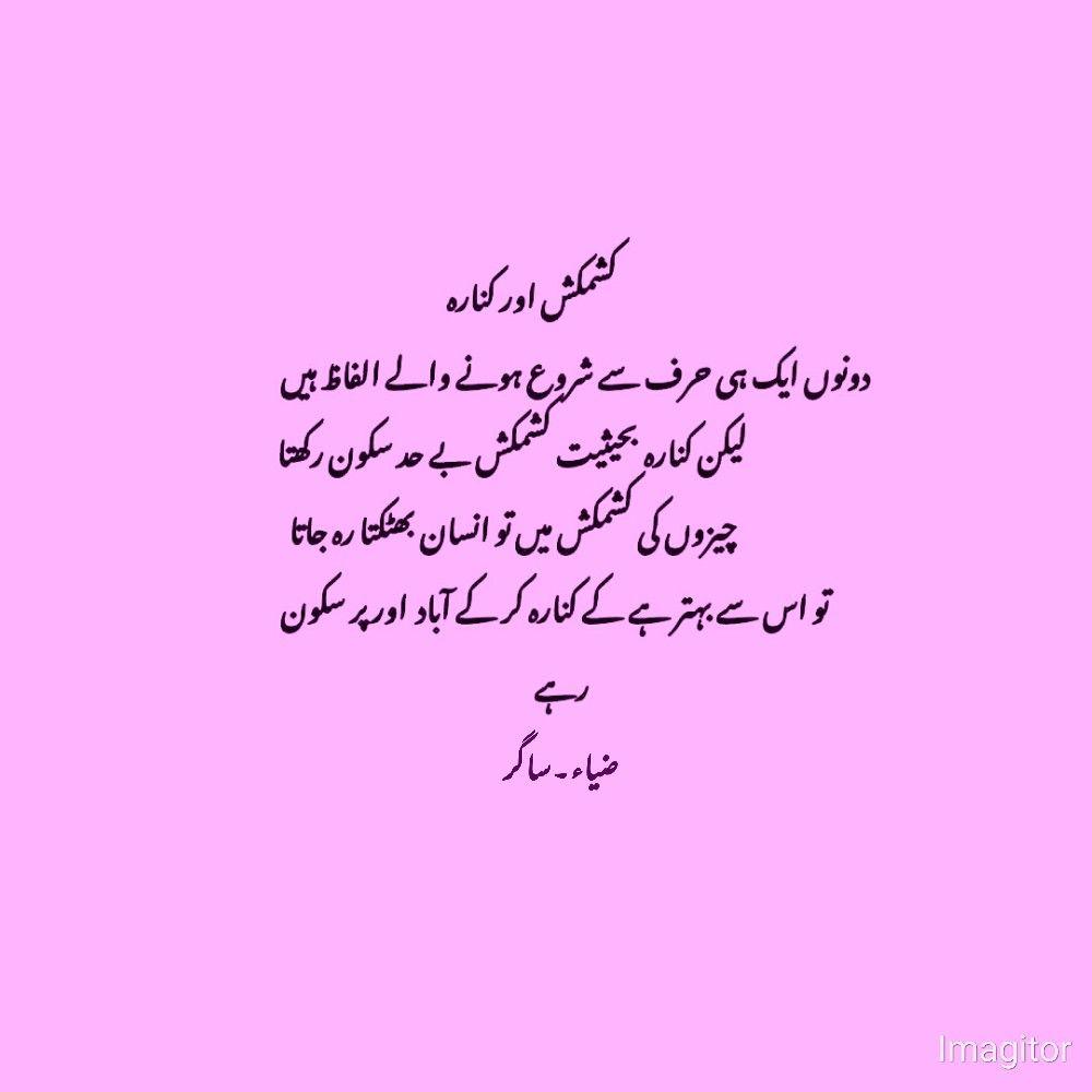 Pin By ℨ ᾰ ṧᾰ ᾰի On Zia S Diary True Feelings Quotes Feelings Quotes True Feelings