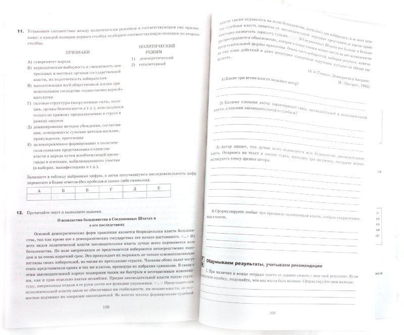 гдз по обществознанию 9 класса печатная тетрадь