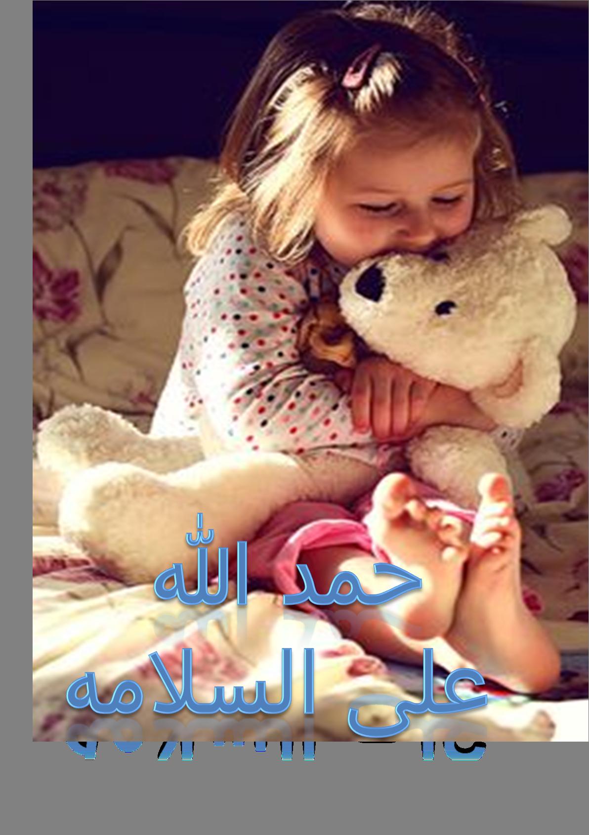 صور الحمد لله على النعمة 2017 عالم الصور Floral Floral Wreath Good Morning Arabic