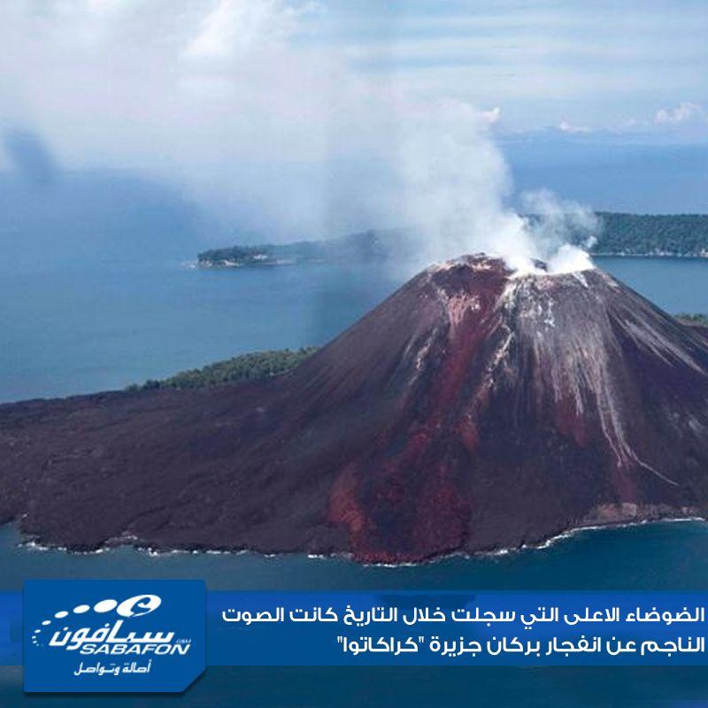 الضوضاء الاعلى التي سجلت خلال التاريخ كانت الصوت الناجم عن انفجار بركان جزيرة كراكاتوا في اندونيسيا عام 1883حيث سمع هذا ال Landmarks Natural Landmarks Nature