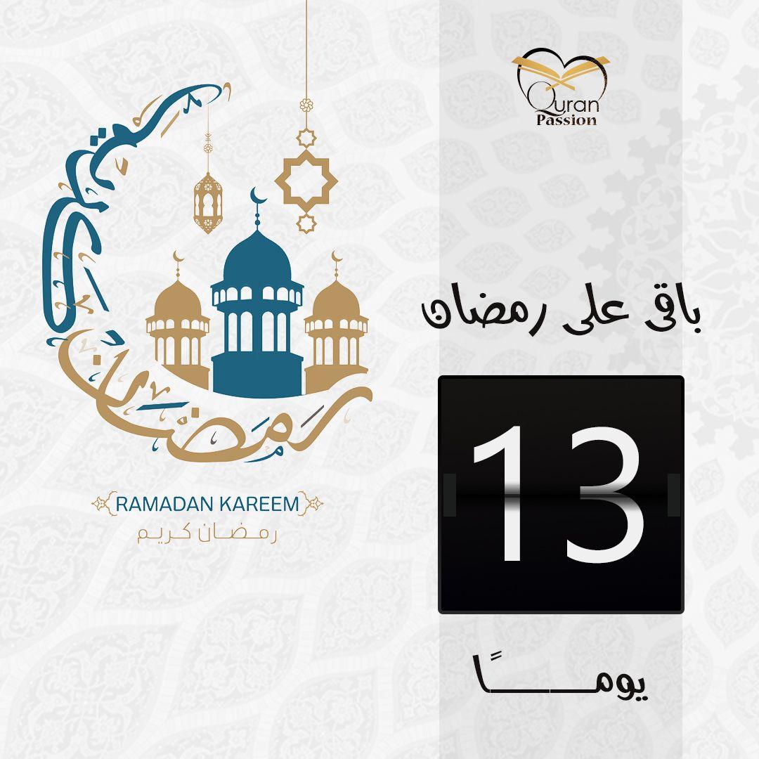 13 يوم ا على رمضان اللهم بلغنا الشهر الكريم وأعنا فيه على الصيام والقيام Ramadan Kareem Ramadan Quran