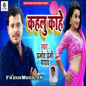 Kahlu Kahe Pramod Premi Yadav Bhojpuri Mp3 Download Dj Remix Songs Mp3 Song Dj Songs