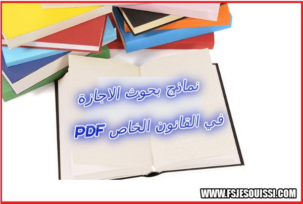 تحميل جميع نماذج بحوث الاجازة بصيغة Pdf Education Pdf