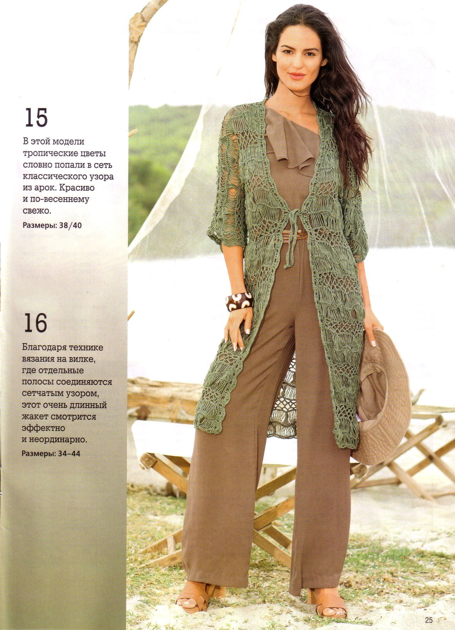 Pattern: Hairpin Crochet Long Cardigan http://media-cache-ec0.pinimg ...