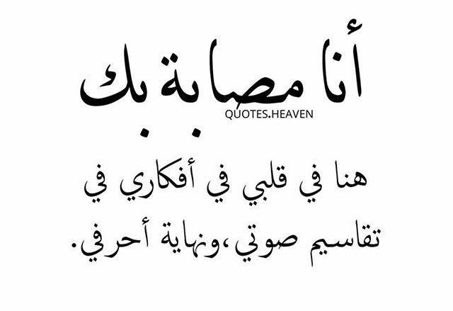 انا مصابة بك Love Husband Quotes Husband Quotes Arabic Quotes