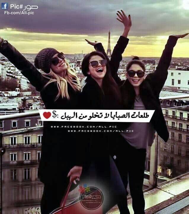 صديقاتي اغلى ما املك Arabic Jokes Movie Posters Jokes