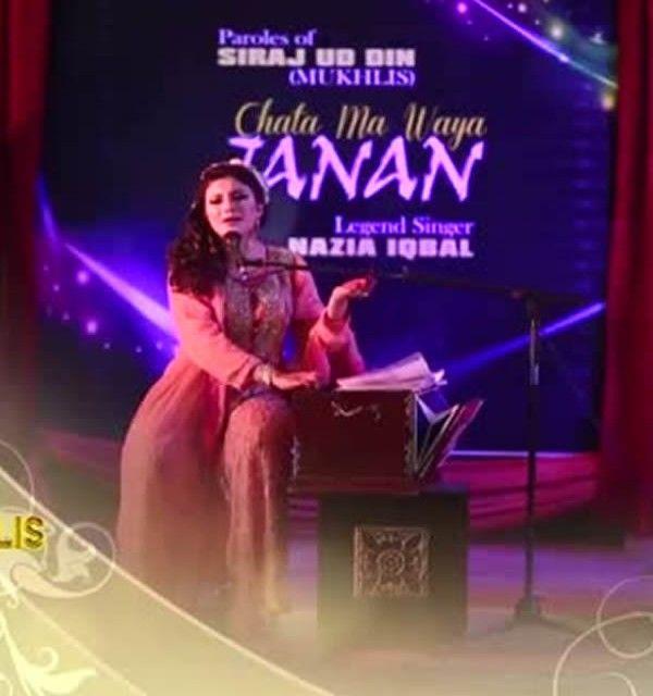 Chata Ma Waya Janan Nazia Iqbal Album 2016