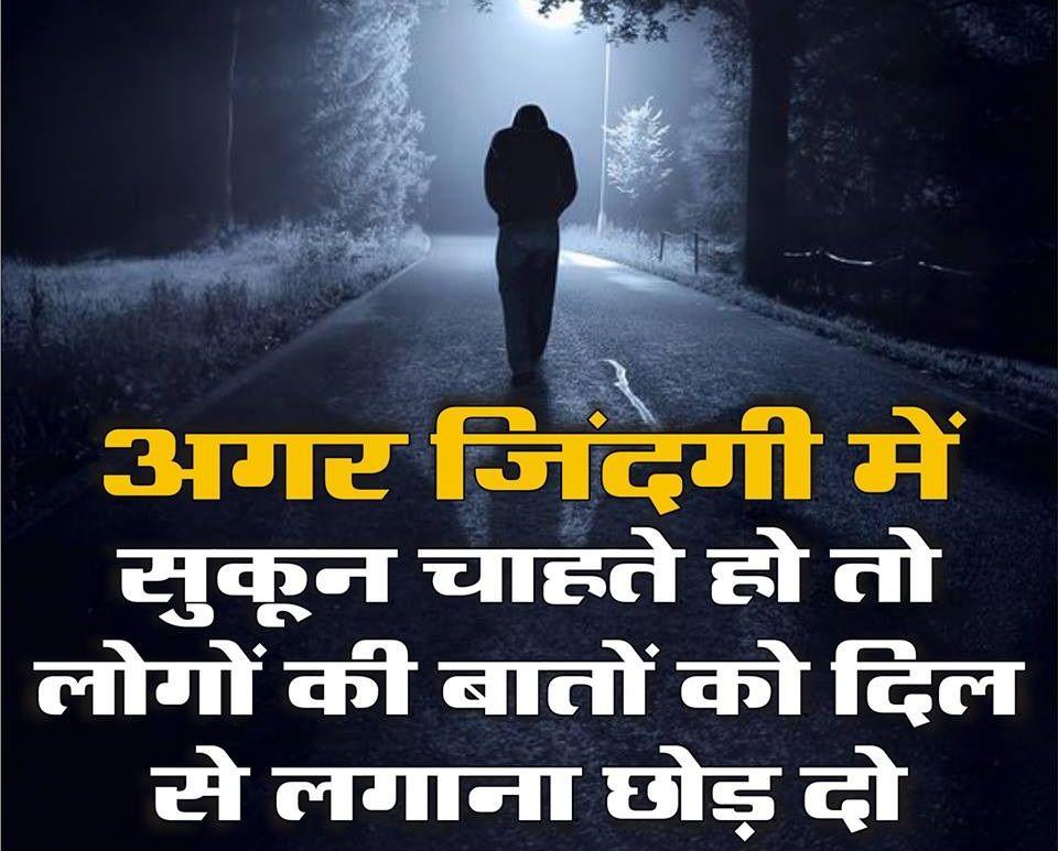 Hindi English Urdu Quotes Hd Download Education Quotes In Hindi Life Quotes Hindi Quotes